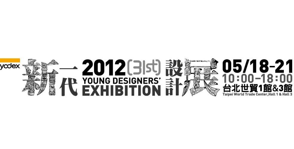 Domus Academy義大利設計碩士學院將來台參加2012 YODEX新一代設計展