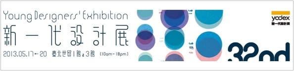 Domus Academy將在YODEX新一代設計展2013展出